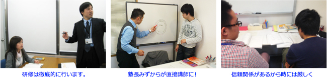 塾長直伝の指導法を講師が学んでいます