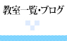 個別指導塾TOCO - 東京・埼玉の教室一覧
