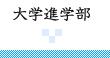 大学受験の個別塾選び
