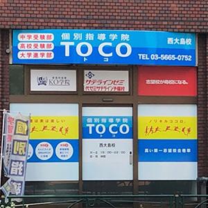 【江東区】西大島 塾・学習塾はTOCO