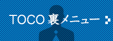 TOCO裏メニュー
