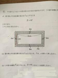 20180516_田無第二中中間試験的中問題