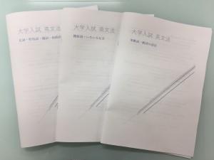 大学受験英文法