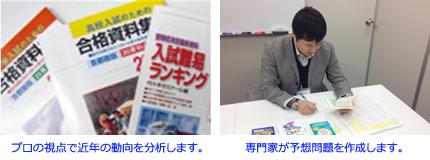 都立入試、県立入試、大学入試センター試験に的中の画像1