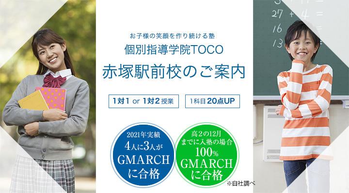 東京都練馬区(赤塚・下赤塚)の塾はTOCO
