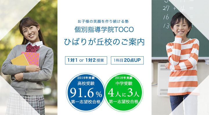 東京都西東京市ひばりが丘の塾・学習塾 TOCOひばりが丘校のご案内