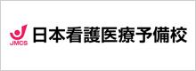 日本看護医療予備校 和光校