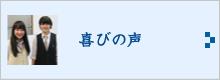 TOCO 生徒の声・評判・口コミ